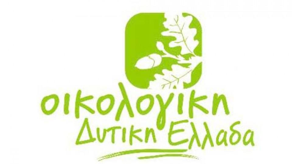 ECO-WEST-GREECE