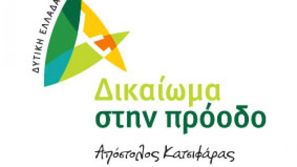 KATSIFARAS-LOGO