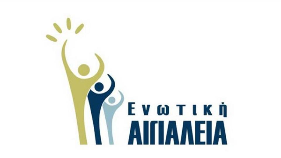 ENOTIKI-AIGIALEIA