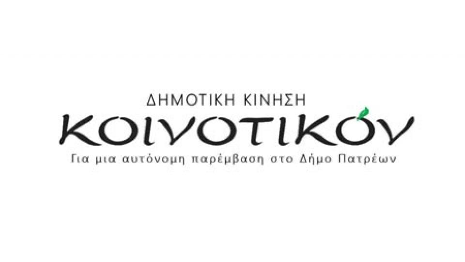 koinotikon-logo