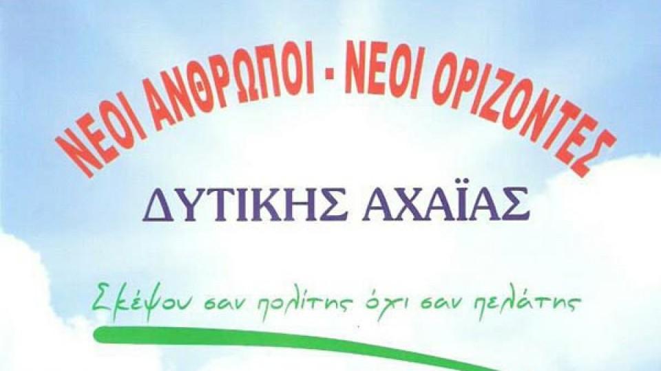 neoi-orizontes