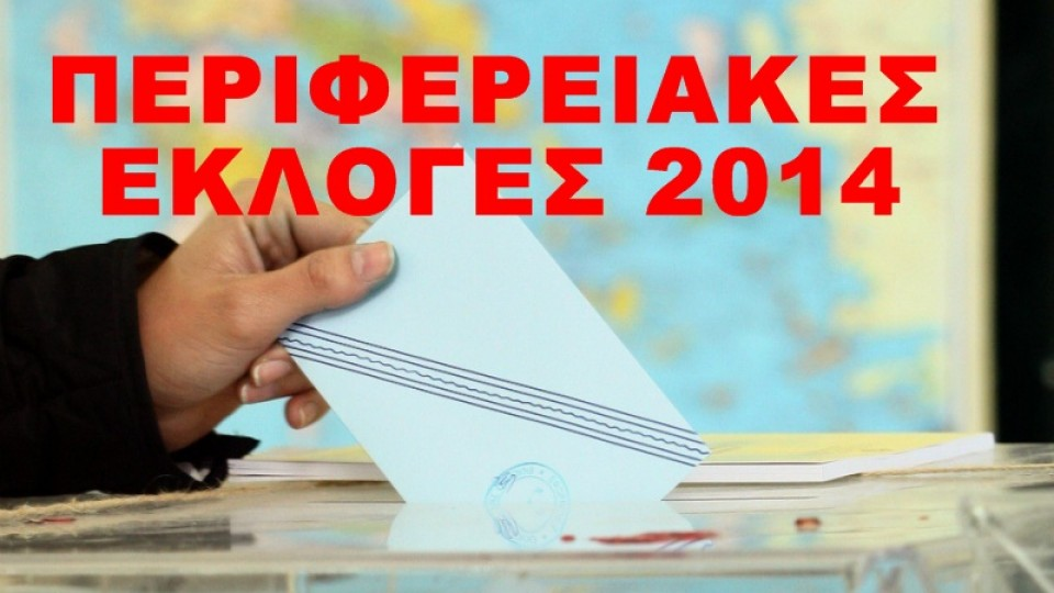 ekloges_perifereiakes