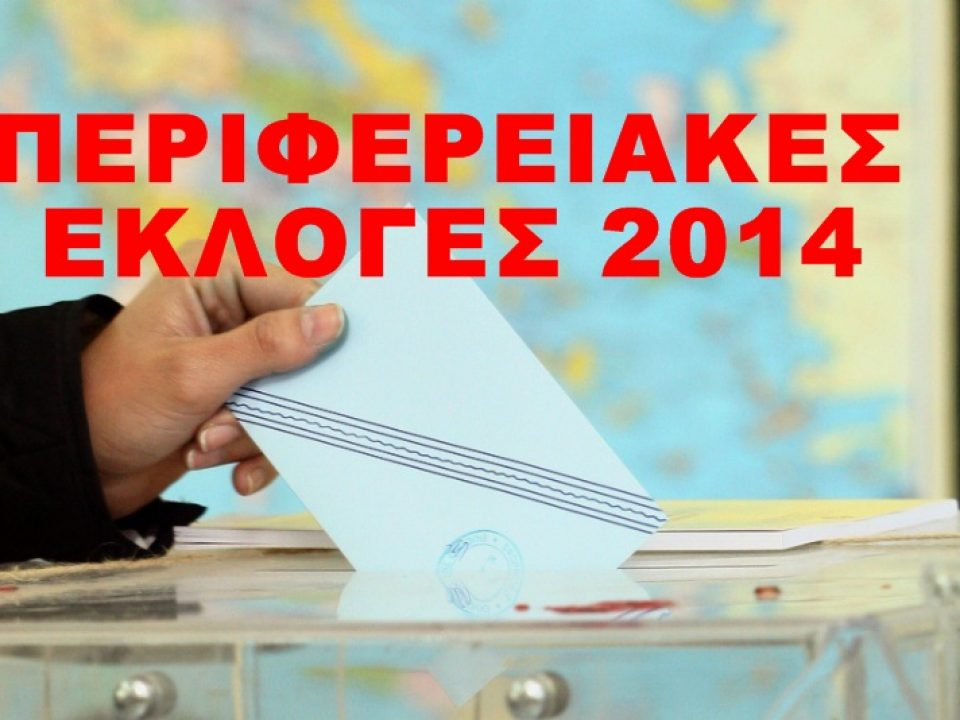 ekloges_perifereiakes