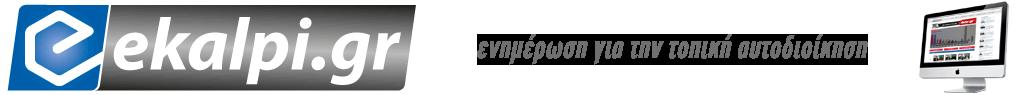 ekalpi.gr