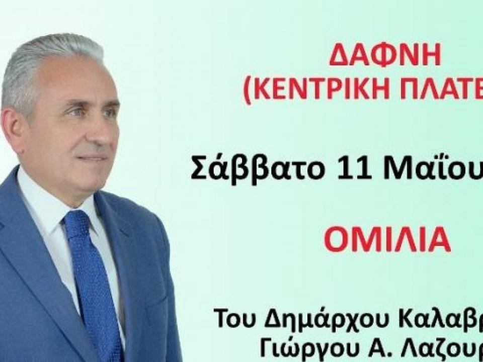 omilia_dafni_teliko_1
